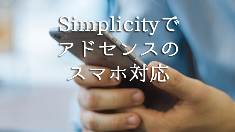 Simplicityでアドセンスのスマホ対応